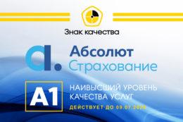 Страховая компания ООО «Абсолют Страхование» актуализировала оценку «Знак качества» на уровне А1 (наивысший уровень качества услуг)