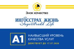 Страховая компания ООО «СК «Ингосстрах–Жизнь» актуализировала оценку «Знак качества» на уровне А1 (наивысший уровень качества услуг)