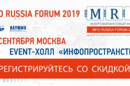 Агентство БизнесДром станет аналитическим партнером осеннего MFO RUSSIA FORUM 2019