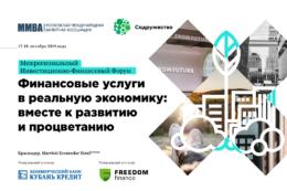 Агентство БизнесДром выступит аналитическим партнером Межрегионального Инвестиционно-Финансового Форума