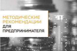 Аналитическое агентство БизнесДром совместно с «ОПОРОЙ РОССИИ» приняло участие в разработке методических рекомендаций для предпринимателей