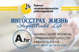Страховая компания «Ингосстрах-Жизнь» получила Рейтинг привлекательности работодателя на уровне А.hr – Очень высокий уровень привлекательности работодателя