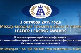 Агентство БизнесДром выступит аналитическим партнером III  МЕЖДУНАРОДНОЙ ПРЕМИИ LEADER LEASING AWARDS