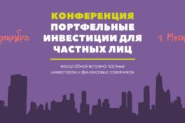 Агентство БизнесДром выступит аналитическим партнером третьей конференции  «Портфельные инвестиции для частных лиц»