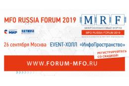 Агентство БизнесДром выступит аналитическим партнером MFO RUSSIA FORUM 2019
