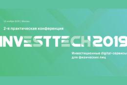 Агентство БизнесДром выступит аналитическим партнером 2-ой практической конференции «InvestTech 2019: инвестиционные digital-сервисы для физических лиц»