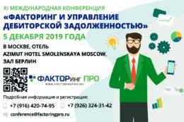 Агентство БизнесДром выступит аналитическим партнером XI ежегодной международной конференции «Факторинг и управление дебиторской задолженностью»