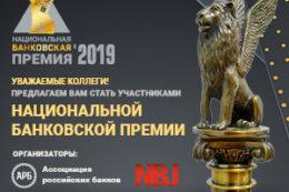 Агентство БизнесДром выступит аналитическим партнером XII Национальной банковской премии