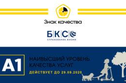ООО СК «БКС Страхование Жизни» получила оценку «Знак качества» на уровне А1 (наивысший уровень качества услуг)