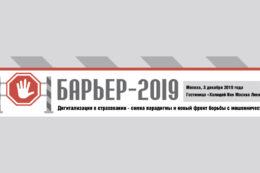 Агентство БизнесДром выступит аналитическим партнером Международной конференции «БАРЬЕР-2019»