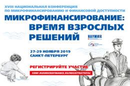 Агентство БизнесДром выступит аналитическим партнером XVIII Национальной конференции в Санкт-Петербурге