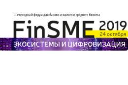 24 октября 2019 года на форуме «FinSME-2019: экосистемы и цифровизация» состоялась церемония награждения лидеров финансового рынка, работающих с МСБ