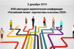 Агентство БизнесДром выступит партнером XVIII ежегодной аналитической конференции «Российский лизинг: перспективы и вызовы 2020»