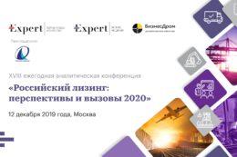 XVIII ежегодная аналитическая конференция «Российский лизинг: перспективы и вызовы 2020» состоится 12 декабря