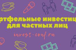 Понятно о инвестициях – на конференции «Портфельные инвестиции для частных лиц»!