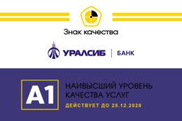 ПАО «БАНК УРАЛСИБ» получил оценку «Знак качества» на уровне А1 – Наивысший уровень качества услуг