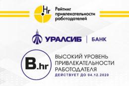ПАО «БАНК УРАЛСИБ» впервые получил Рейтинг привлекательности работодателя на уровне B.hr – Высокий уровень привлекательности работодателя