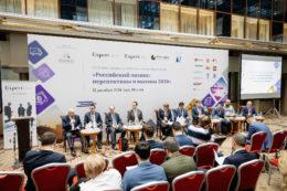 XVIII ежегодная аналитическая конференция «Российский лизинг: перспективы и вызовы – 2020» прошла в Москве 12 декабря