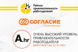 Страховой компании «Согласие» присвоен наивысший рейтинг привлекательности работодателя – A.hr