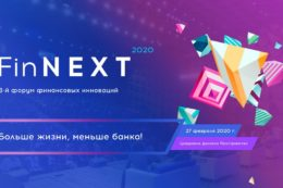 Агентство БизнесДром выступит аналитическим партнером форума FinNext-2020 – 8-й форум финансовых инноваций.