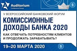 Агентство БизнесДром выступит аналитическим партнером «V Всероссийского Банковского Форума Комиссионные доходы банка 2020. Как отвечать потребностям клиентов и продолжать зарабатывать?»