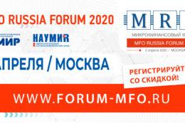 Агентство БизнесДром выступит аналитическим партнером MFO Russia Forum 2020