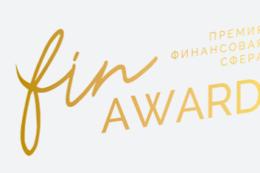 Определены номинанты премии FINAWARD 2019