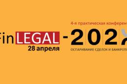 Агентство БизнесДром традиционно выступит аналитическим партнером 4-ой практической конференции «FinLegal-2020: оспаривание сделок и банкротство»