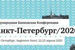 Агентство БизнесДром выступит аналитическим партнером Международной Банковской Конференции «Санкт-Петербург-2020»
