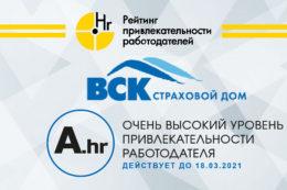 Страховой Дом ВСК получил наивысший рейтинг привлекательности работодателя на уровне A.hr