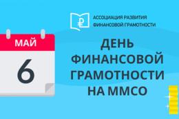 Свыше 5500 человек приняли онлайн-участие в Дне финансовой грамотности АРФГ ММСО