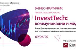 Бизнес-квартирник «InvestTech: коммуникации и медиа»