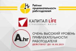 Страховая компания КАПИТАЛ LIFE получила наивысший рейтинг привлекательности работодателя – A.hr