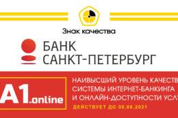 Банк «Санкт-Петербург» актуализировал оценку «Знак качества.онлайн» на уровне А1.online