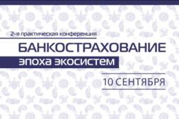 2-я практическая конференция «Банкострахование. Эпоха экосистем»