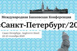 Московская международная валютная ассоциация (ММВА) и Содружество Профессионалов Финансового Рынка проводят 22-23 сентября Международную Банковскую Конференцию «Санкт-Петербург-2020»