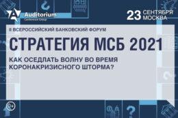 23 сентября состоится форум «Стратегия МСБ 2021. Как оседлать волну во время коронакризисного шторма?»
