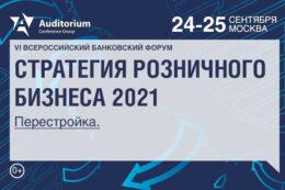 24-25 сентября состоится VI Всероссийский банковский форум «Стратегия Розничного Бизнеса 2021. Перестройка»