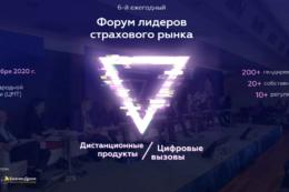 29 октября состоится шестой ежегодный «Форум лидеров страхового рынка».
