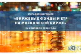Открыта регистрация на вторую онлайн-конференцию «Биржевые фонды и ETF на Московской бирже»