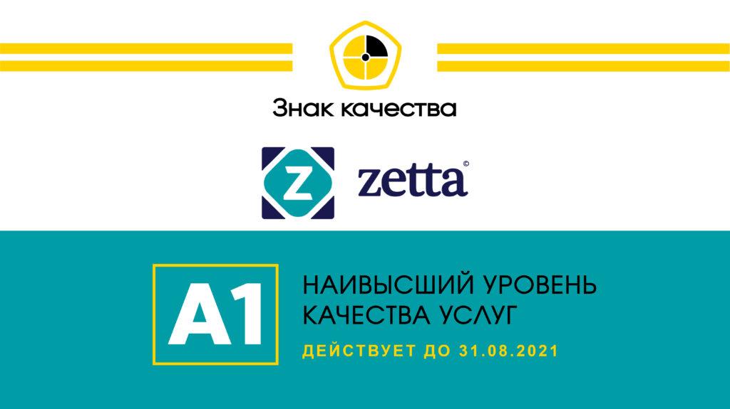 Зетта страховая компания официальный сайт омск создать самому сайт легко продвижение сайта