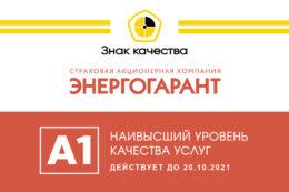 ПАО «САК «ЭНЕРГОГАРАНТ»получило оценку «Знак качества» на уровне А1 – Наивысший уровень качества услуг