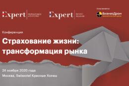 Конференция «Страхование жизни: трансформация рынка» пройдет 24 ноября