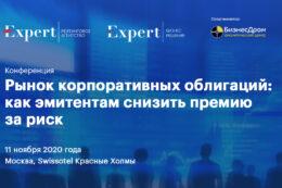 Аналитическая конференция «Рынок корпоративных облигаций: как эмитентам снизить премию за риск»